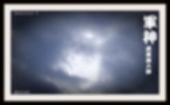 2016.02.24.10.14 軍神2_Wondershare.png