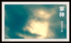 2016.02.24.10.14 軍神-武甕槌大神2.png