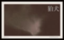 2016.08.14.22.23 狛犬・獅子5.png