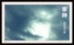 2016.02.24.10.14 軍神-武甕槌大神4.png