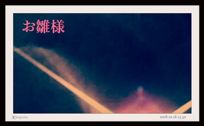 2016.10.18.13.30. お雛様2.png