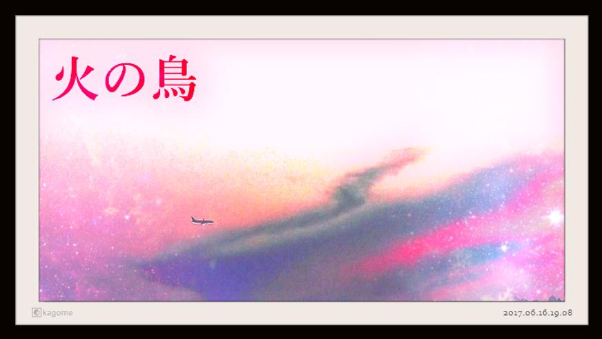 2017.06.16.19.08  火の鳥・聖杯3.png