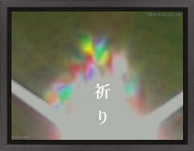 ART 2016.10.18. 12.21 「祈り」⑤ .png