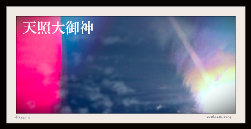 2016.11.01.13.59天照大御神5.png
