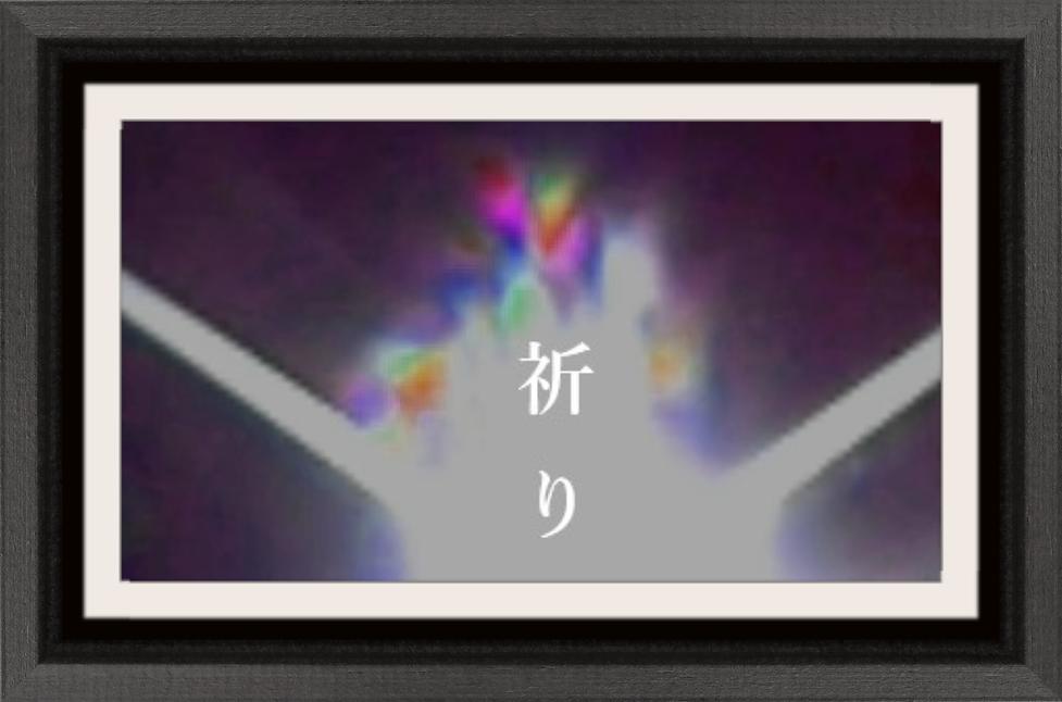 ART 2016.10.18. 12.21 「祈り」① _Wondershare