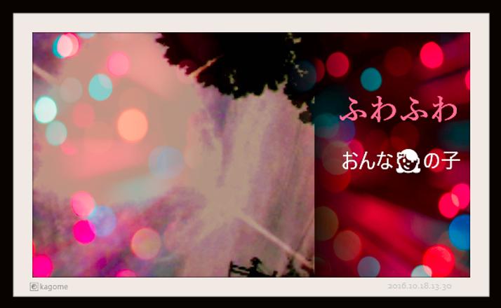 Art 2016.11.17.12.58. フワフワ女の子1.png