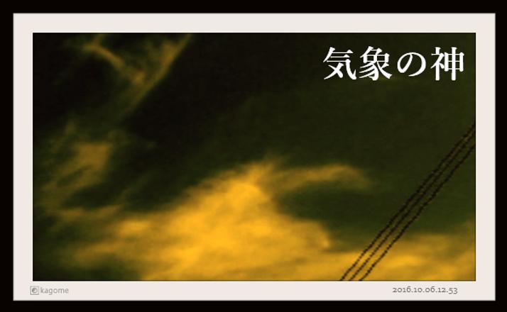 2016.10.06.12.53気象の神7.png