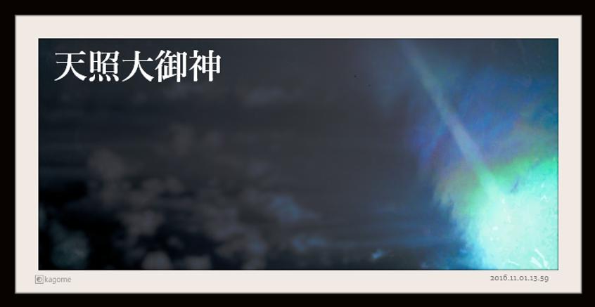 2016.11.01.13.59天照大御神16.png