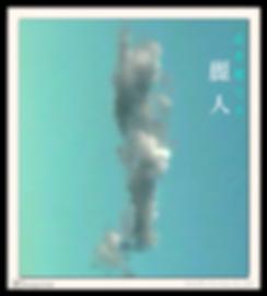 2016.12.24.15.36花を愛でる麗人2.png