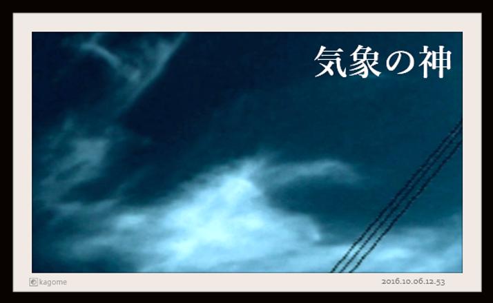 2016.10.06.12.53気象の神6.png