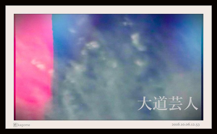2016.10.12.12.53.大道芸人5.jpg