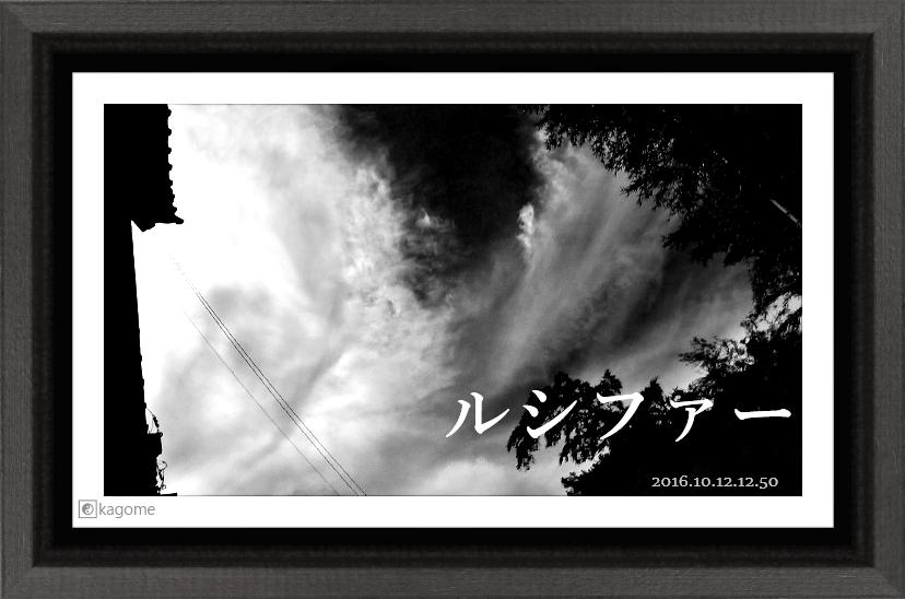 2016.10.06.12.52 堕天使⑤Wondershare.png