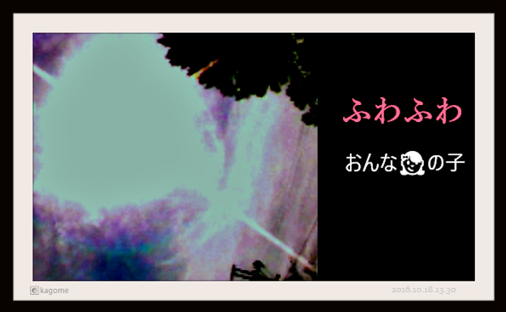 Art 2016.11.17.12.58. フワフワ女の子4.png