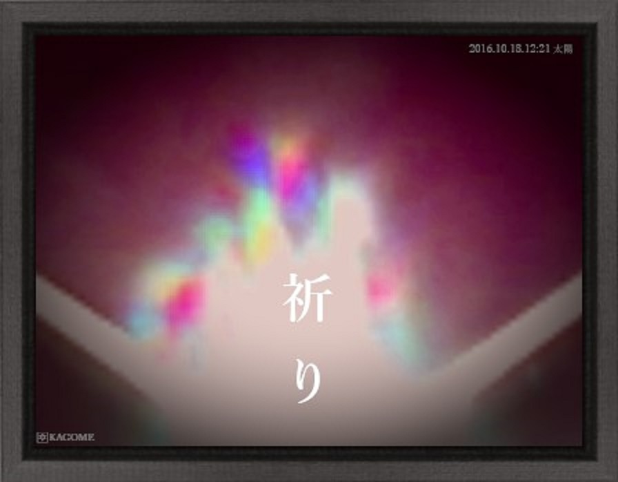 ART 2016.10.18. 12.21 「祈り」③  - コピー.png