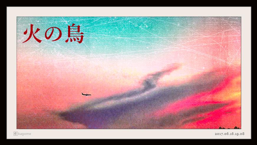 2017.06.16.19.08  火の鳥・聖杯15.png