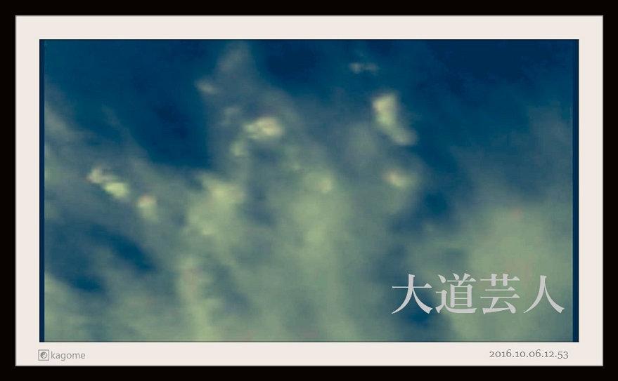 2016.10.12.12.53.大道芸人2.jpg