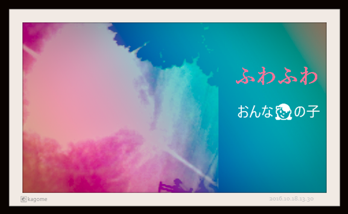 Art 2016.11.17.12.58. フワフワ女の子2.png