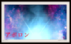 2016.11.17.13.05 アポロン6.png