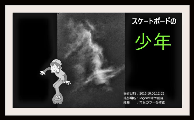2016.10.06.12.55 スケボの少年6.png