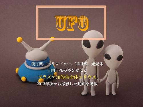 UFO黃Wondershare.jpg