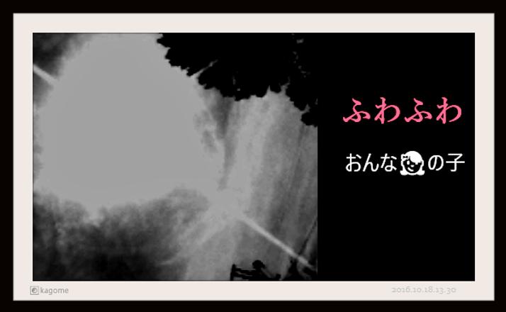 Art 2016.11.17.12.58. フワフワ女の子3.png