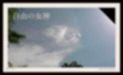 2016.10.07.10.53 自由の女神1.png