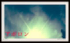 2016.11.17.13.05 アポロン5.png