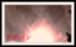2016.11.17.13.05 アポロン8.png