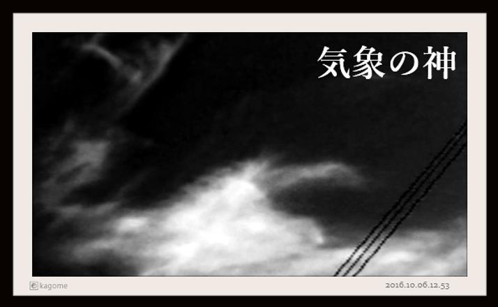2016.10.06.12.53気象の神4.png