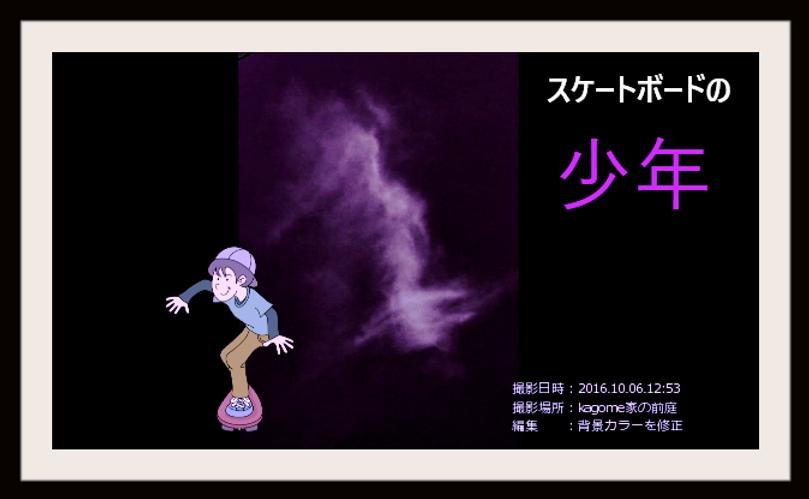 2016.10.06.12.55 スケボの少年5.png