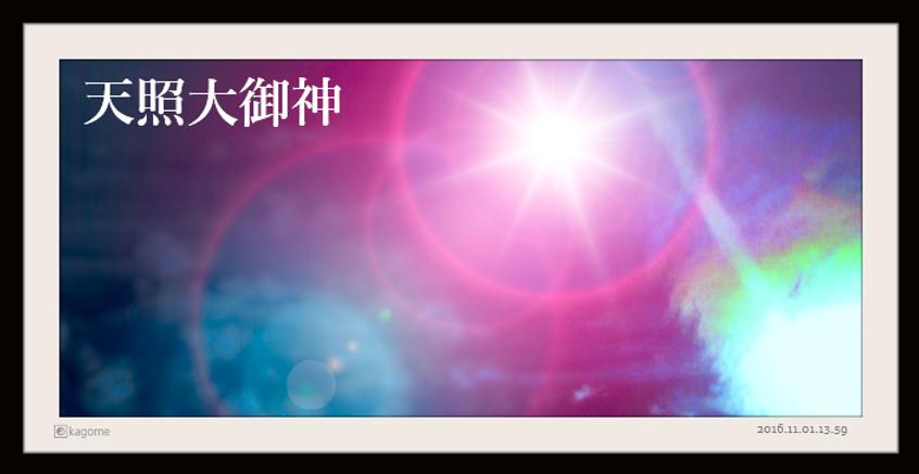 2016.11.01.13.59天照大御神13.png