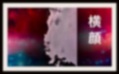 2017.01.27.10.38 髭の横顔8.png