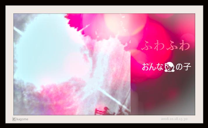 Art 2016.11.17.12.58. フワフワ女の子5.png