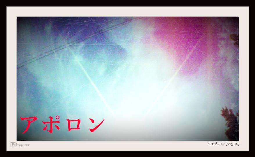 2016.11.17.13.05 アポロン4.png