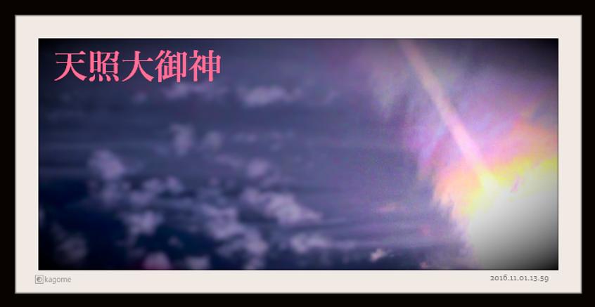 2016.11.01.13.59天照大御神3.png
