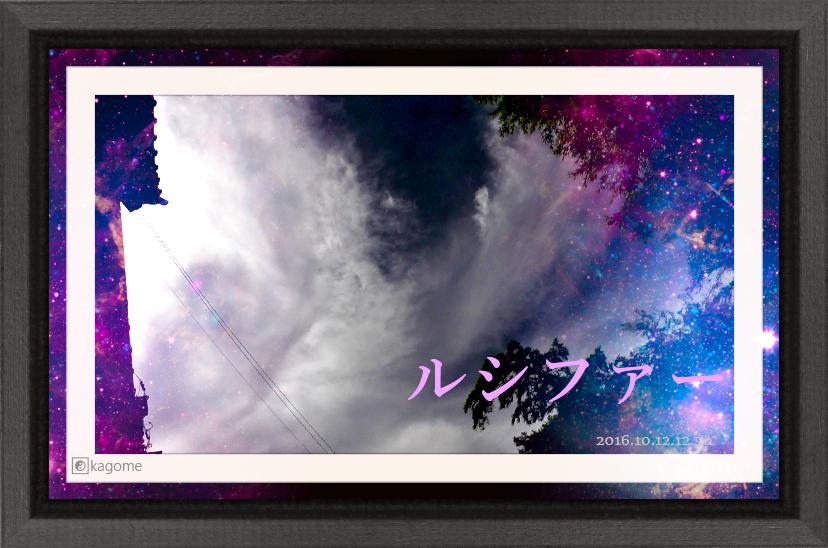 2016.10.06.12.52 堕天使⑩Wondershare.png