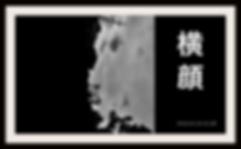 2017.01.27.10.38 髭の横顔5.png