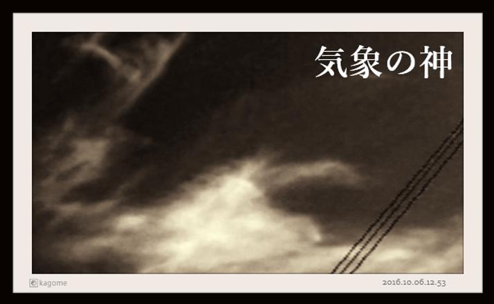 2016.10.06.12.53気象の神5.png