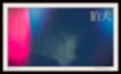 2016.08.14.22.23 狛犬・獅子6.png