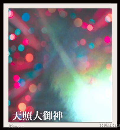 2016.11.01.13.59天照大御神17.png