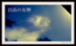 2016.10.07.10.53 自由の女神2.png