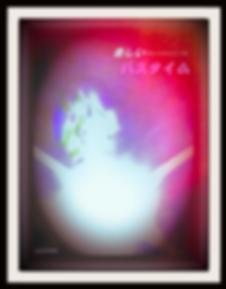 2016.10.18.12.21 乙女のバスタイム6.png