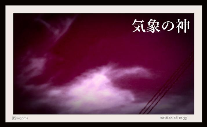 2016.10.06.12.53気象の神3.png