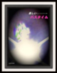 2016.10.18.12.21 乙女のバスタイム5.png