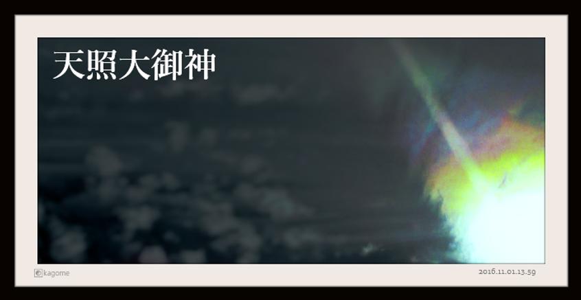 2016.11.01.13.59天照大御神12.png