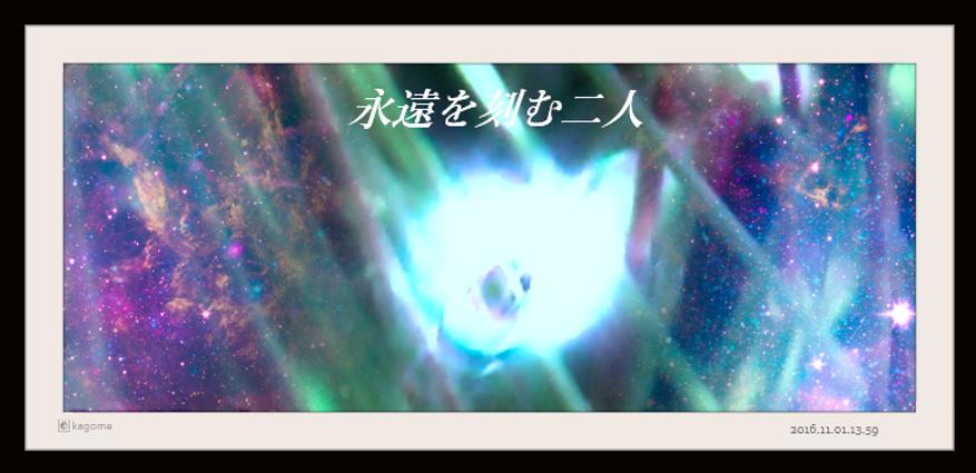 2016.11.01.13.59永遠を紡ぐ二人7.png