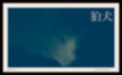 2016.08.14.22.23 狛犬・獅子3.png