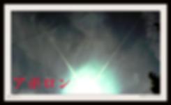 2016.11.17.13.05 アポロン7.png