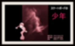 2016.10.06.12.55 スケボの少年2.png