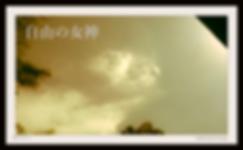 2016.10.07.10.53 自由の女神5.png